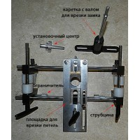 Кондуктор для врезки дверных замков и петель.
